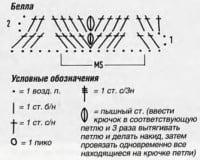 схема - Узор Белла